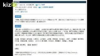 番組情報 相棒 season 16 #13[解][字] ウェブ検索 1/24 (水) 21:00 ~ 2...