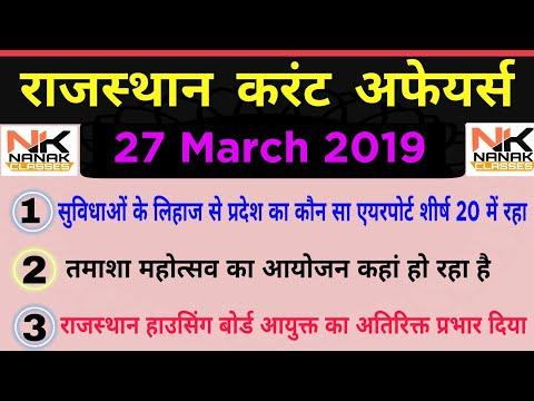 27 March  Rajasthan Current Affairs | 27 मार्च 2019  राजस्थान करंट अफेयर्स |