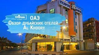 ОАЭ Обзор дубайских отелей Al Khoory