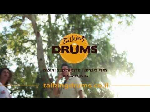 Talking Drums הידי ליברמן סדנאות קצב ותופים