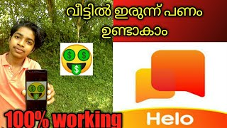 Best money earning application 2020|part time|Part time Job|Passive income|HelloApp review malayalam