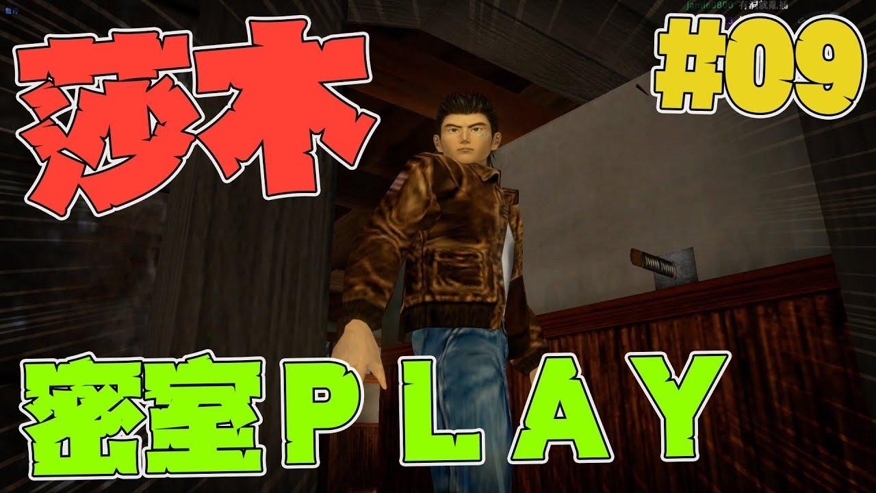 【老皮實況】密室可以PLAY嗎?!| 莎木 #09 - YouTube