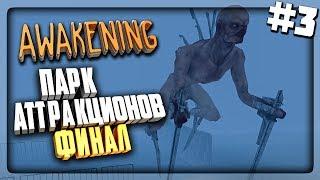 ПАРК АТТРАКЦИОНОВ! ФИНАЛ ИГРЫ! ▶️ AWAKENING ХОРРОР Прохождение #3