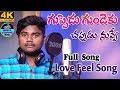Guppedu Gundeku Chappudu Nuvve   2020 Full Song   Love Failure Song   Djshiva Vangoor