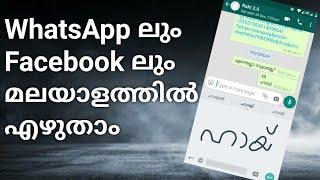 How to type malayalam language in whatsapp/malayalam typing screenshot 4