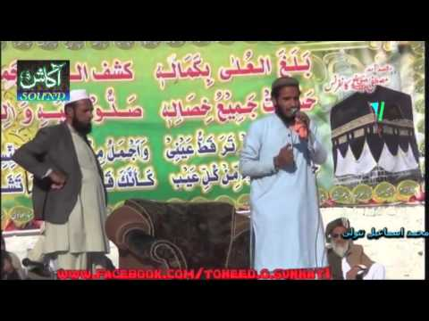 Muhammad Ismael Tanoli-- 12 Rabi ul Awal 2015--Pindi Gheb