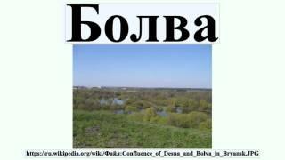 Болва(Болва Болва́ — река в Калужской и Брянской областях России, левый приток Десны.Длина реки — 213 км, площадь..., 2016-07-16T16:06:41.000Z)