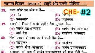 #2 Science gk quiz//Chemistry-धातुएँ और उनके योगिक for Railway, Group d, RPF, SSC GD,VDO,police exam