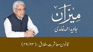 143 - The Social Shari'ah: Divorce [23/49] | Javed Ahmad Ghamidi