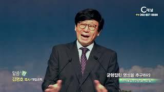 대림교회 김명호 목사 -균형잡힌 영성을 추구하라