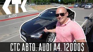 Audi A4. СТС атво. Отзыв клиента. Реальный владелец Авто из США