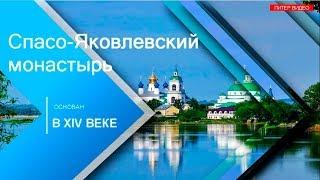 Путешествия по России Спасо-Яковлевский Димитриев монастырь
