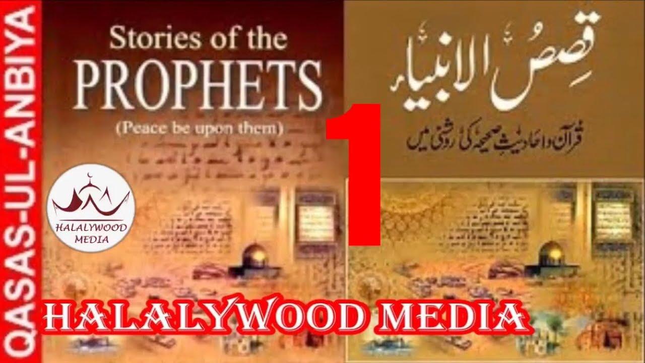 Islamic Book Qasas Ul Anbiya