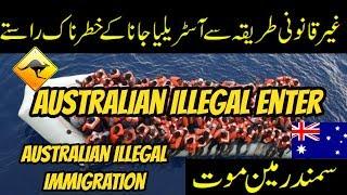 how to go australian illegal ways in urdu&hindi 2018