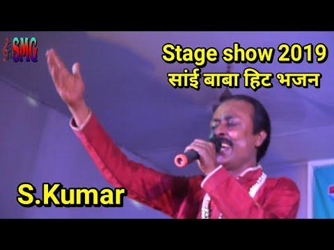 #S.Kumar  Shirdi Wale Sai Baba #1 Bhakti Bhajan Songs 💋 Santosh Music Group