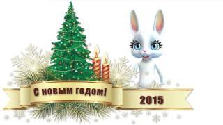 Zoobe Зайка поздравляет с новым 2015 годом! Zoobe на русском языке.