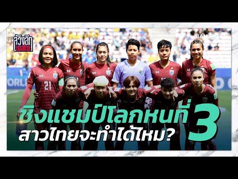 ชิงแชมป์โลก หน 3 สาวไทยจะทำได้ไหม?