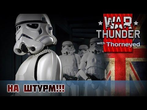 На штурм!!! | War Thunder