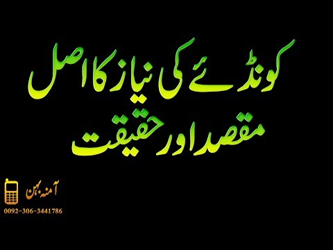 Konday Ki Niyaz Ka Maqsad Aur Haqeeqat | 22 Rajab Ka Wazifa