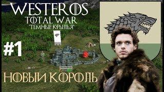 """WESTEROS:TOTAL WAR """"Тёмные Крылья""""-Новый Король"""