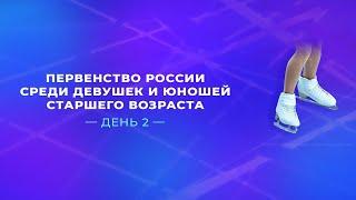 Первенство России среди девушек и юношей старшего возраста день 2
