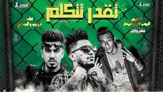 ميكس تقدر تتكلم 2020 -  احمد فيجو و مدني -  توزيع البوب شبح فيصل -  مهرجانات 2020