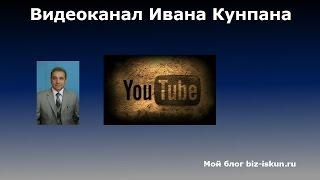 Как создать группу ВКонтакте(Блог: http://biz-iskun.ru В данном видео показано, как создать группу Вконтакте. Далее Вы можете раскрутить группу..., 2015-10-11T12:16:02.000Z)