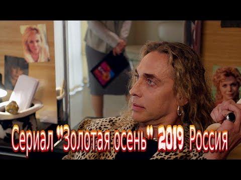 Сериал «Золотая осень» (2019) Трейлер-анонс смотреть фильм на канале Россия 1 | Мелодрама