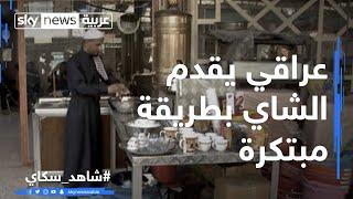 عراقي يقدم الشاي بطريقة مبتكرة