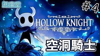 [22:30 Hollow Knight] Ep.4 攞新武器Dream Nail!!! 聽朝飛台北下星期一先同大家見!!!