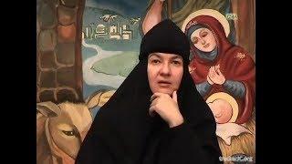 "Монахиня Нина: ""Да убоится жена мужа своего"""