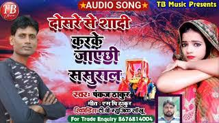 Pankaj thakur ka सबसे बरा वेवफाई सांग //दोसरे से शादी करके जाए छी ससुराल//