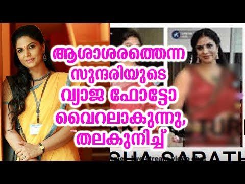 ആശാ ശരത്തെന്ന സുന്ദരിയുടെ വ്യാജ ഫോട്ടോ വൈറലാകുന്നു,തലകുനിച്ച് | Asha sharath fake nude pic viral