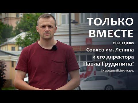 Только вместе отстоим Совхоз им. Ленина и его директора Павла Грудинина!