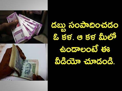 How To Earn More Money II Money Making Ideas II In Telugu II