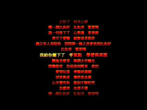 連詩雅 Shiga - 說一句 Once Said (Instrumental 伴奏 Karaoke KTV lyrics MV 歌詞)