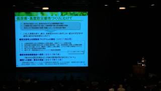 環境シンポジウム「データセンターの省エネ化」1開会挨拶・基調講演