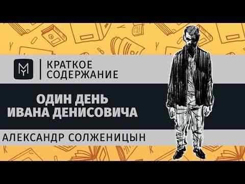 Краткое содержание - Один день Ивана Денисовича