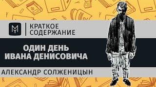 Скачать Краткое содержание Один день Ивана Денисовича