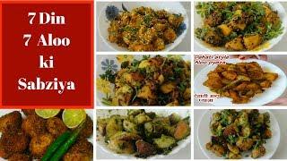 7 दिन और 7 अलग अलग सूखी आलू की सब्ज़ी,7 Days 7 Potato Recipes,7 Days 7 Lunchbox Recipes,7 Breakfast