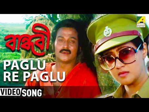 Paglu Re Paglu | Bandhabi | Bengali Movie Song | Kishore Kumar | Santu Mukherjee