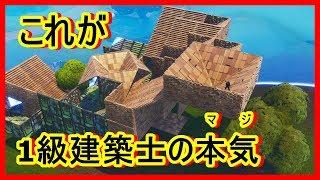 【フォートナイト】またモンスターハウス作ってみた【yakata】