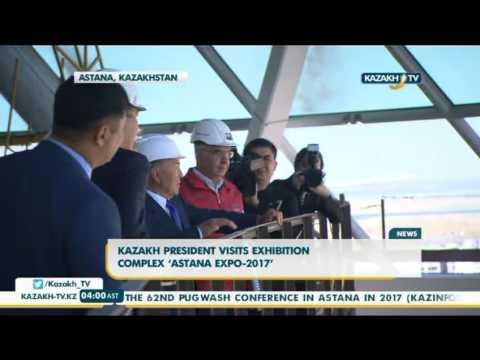 Kazakh president visits exhibition complex 'Astana EXPO-2017' - Kazakh TV