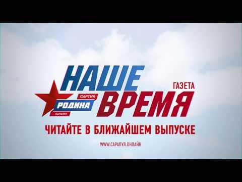 """Анонс газеты """"Наше Время"""" 26.04.18"""