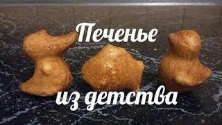 Очень вкусное Печенье из детства Печенье на газу Домашняя выпечка