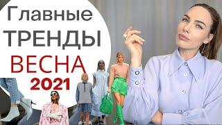 ТРЕНДЫ ВЕСНЫ 2021 Что будет модно Обзор одежды на весну