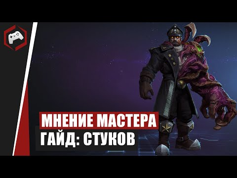 видео: МНЕНИЕ МАСТЕРА: «beselmonster» (Гайд - Стуков) | heroes of the storm