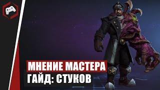МНЕНИЕ МАСТЕРА «beselmonster» Гайд   Стуков  Heroes Of The Storm