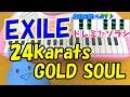 1本指ピアノ【24karats GOLD SOUL】EXILE エグザイル 簡単ドレミ楽譜 超初心者向け