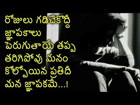 Heart Touching Love Quotation Telugu Prema Kavithalu Suresh